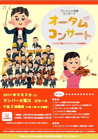 オータムコンサート.png